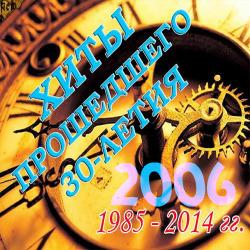 Хиты Прошедшего 30-летия-2006